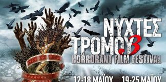 Horrorant Film Festival,News,Smash Your Screen,Horror,Contest,2016,