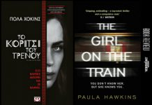 Εκδόσεις Ψυχογιός,Book, The Girl On The Train, Reviews,News,2016, Paula Hawkins,