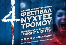 Smash Your Screen,News,2017, Φεστιβάλ Νύχτες Τρόμου, Horrorant Film Festival, Horror